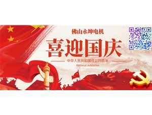 To celebrate the national day, Yongkun Electric Co., Ltd. will arrange the National Day holiday in 2019